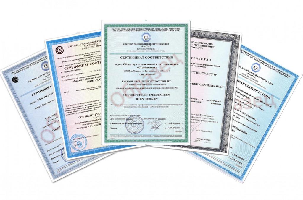 картинка сертификата на товаров вот ученые медики